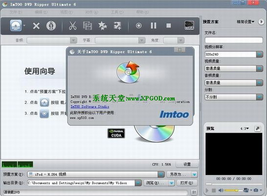 dvd视频转换(ImTOO DVD Ripper Ultimate)v6.0.13免费版