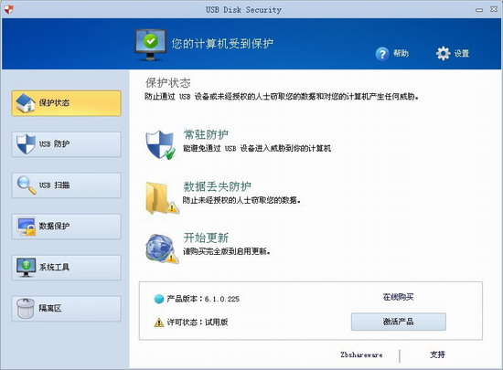 usb disk security 汉化版