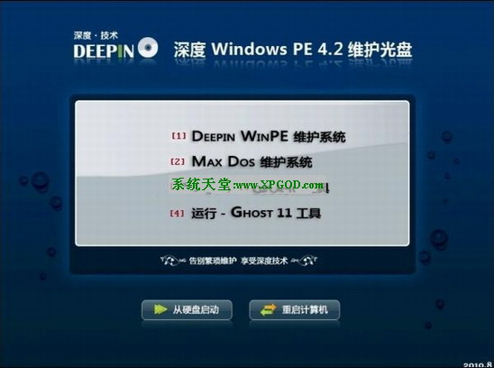Windows PE v4.2版下载